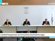 Екі Олимпиаданың астаналары жарияланады