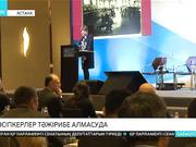 Астанада әлемнің үздік бизнес компаниялары бас қосты