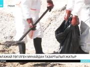 Жағажай төгілген мұнайдан тазартылып жатыр
