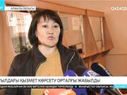 Алматы облысы Қапал ауылында Халыққа қызмет көрсету орталығы жабылып қалды