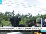 Таиландтың оңтүстігінде жол бойында бомба жарылып, 20 адам жараланды