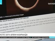 «ЭКСПО-2017» әлем назарында