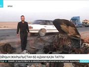 Иракта жойқын жарылыстан 60 адам қаза тапты