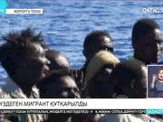 Теңізден үрмелі қайыққа мінген 100-ден астам африкалық мигрант құтқарылды