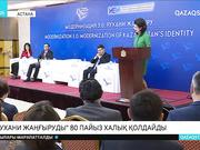 Рухани жаңғыруды 80 пайыз халық қолдайды