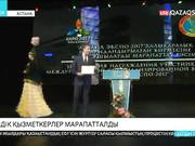 «ЭКСПО-2017» көрмесін өткізуге атсалысқан қызметкерлер марапатталды
