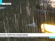 Ресейдің Сахалин аралында «Талим» тайфунына қатысты шұғыл ескерту жасалды