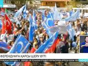 Стамбулда Ирактағы референдумға қарсы шеру өтті