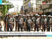 Бангладеш астанасында мыңдаған адам Мьянмадағы рохинджа мұсылмандарын қолдап алаңға шықты