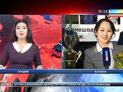 19:30 жаңалықтары (23.08.2016)