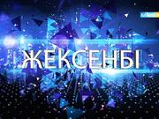4 қыркүйек 21:00-де «Ұлы дала баласы» жобасының Атырау қаласында өткен концертін көріңіз!