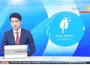 08:00 жаңалықтары (29.08.2016)