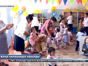 17:30 жаңалықтары (31.08.2016)