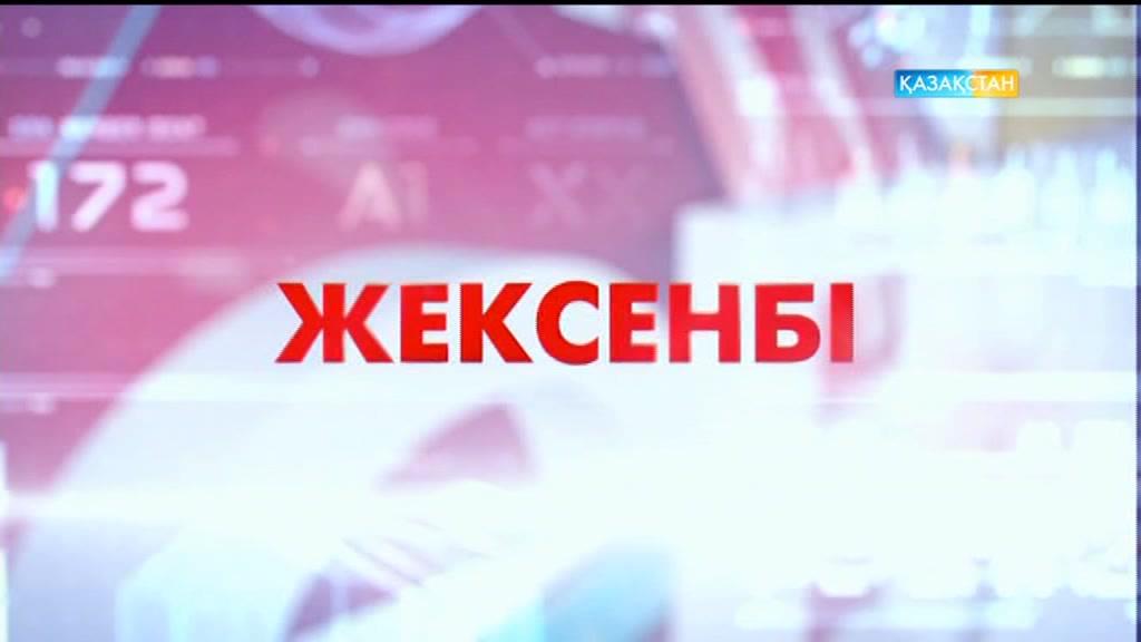 4 қыркүйек 22:30-да «Серпіліс» хабары «Жасыл экономика – әлеуметтік мәселелерді шешу жолы» тақырыбы аясында ой өрбітеді.