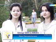 """""""МЕРЕЙЛІ ОТБАСЫ"""". Күнделік-1  (Биғалиевтер отбасы)"""