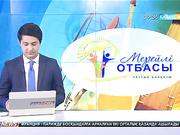09:30 жаңалықтары (08.09.2016)
