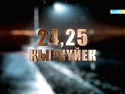 «Іңкәр жүрек» телехикаясының 1-7 бөлімдерін 24 қыркүйек 14:30-да көріңіз!