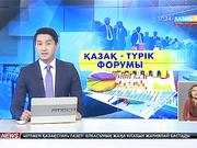 17:30 жаңалықтары (21.09.2016)