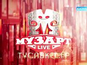 2 қазаннан бастап «МузАРТ LIVE» жобасы эфирде!