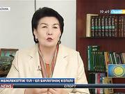 19:30 жаңалықтары (24.09.2016)
