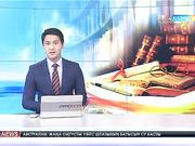 08:00 жаңалықтары (27.09.2016)