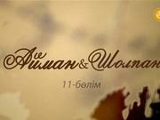 11-бөлім. Айман-Шолпан