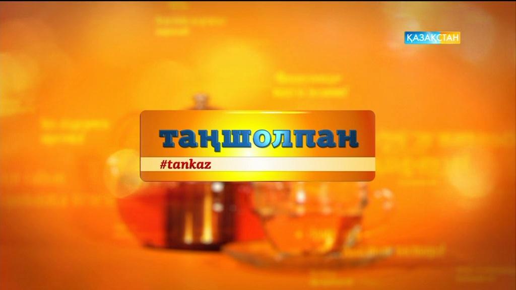 Таңшолпан (29.09.2016)