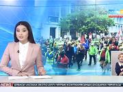 17:30 жаңалықтары (30.09.2016)