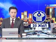 17:30 жаңалықтары (05.10.2016)