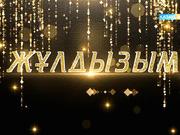 20 қазан Республика сарайында Мәдина Сәдуақасованың «Жұлдызым» атты кеші өтеді