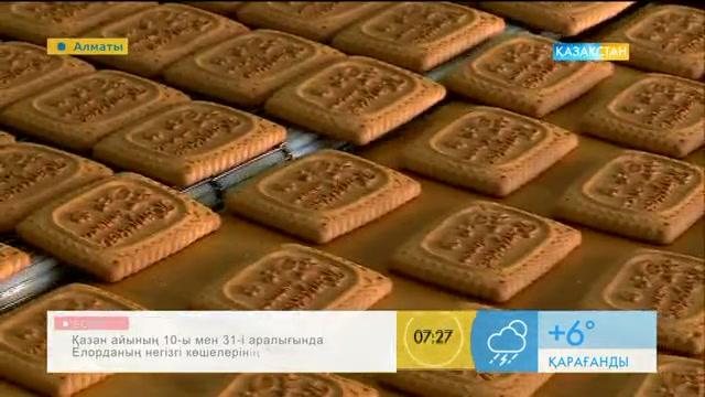 «Алтын дән» кәсіпорны тәулігіне 15 тонна ұн шығарады