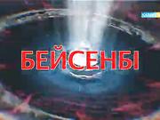 Әр бейсенбі «Қоғамдық кеңес»