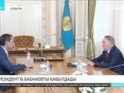 Мемлекет басшысы Алматыдағы резиденциясында Қырғыз Республикасының президенттігіне үміткер Өмірбек Бабановты қабылдады