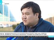 2018 жылы Өзбекстанның Қазақстандағы жылы өтеді