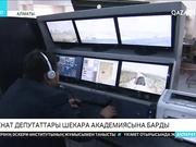Сенат депутаттары шекара академиясына барды