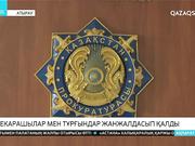 20:00 Ақпарат (20.09.2017) (ТОЛЫҚ НҰСҚА)