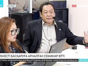 Малайзиялық коучер корпоративтік басқарудағы 40 жылдық тәжірибесімен бөлісті