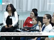 Алматыда Қазақстанның бірінші ашық параби конгресі өтті