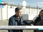 Серік Ахметов бүгін таңертең бостандыққа шықты