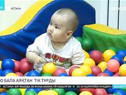Астана қаласындағы Оңалту орталығы ашылғаннан бері мүлдем жүре алмаған 600 бала аяғынан тік тұрды