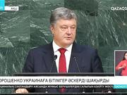 Порошенко Путиннің бітімгер әскер туралы ұсынысына қарсы
