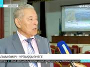 Алматыда геолог-ғалым Шахмардан Есеновтың 90 жылдығына орай ғылыми конференция өтті