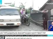 Бали тұрғындарына жанартаудан қауіп төніп тұр