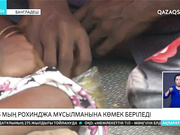 86 мың рохинджа мұсылманына көмек беріледі