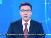 Дәурен Әбен: Қазақстан ядролық қарусыздану жөнінен Солтүстік Корея мен Иранға үлгі бола алады