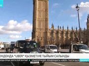 Лондонда «Uber» такси қызметі лицензиясын қайтару үшін келіссөздер жүргізбек