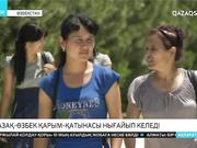 Қазақ-өзбек қарым-қатынасы нығайып келеді