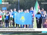 Мәскеуде Елшілік қызметкерлері арасында футболдан бейресми Әлем чемпионаты өтті