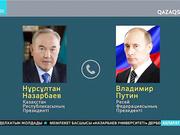 Нұрсұлтан Назарбаев Ресей Федерациясының Президенті Владимир Путинмен телефон арқылы сөйлесті