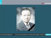 Нұрсұлтан Назарбаев қоғам қайраткері Ұзақбай Қарамановтың қайтыс болуына байланысты көңіл айту жеделхатын жолдады